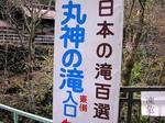 marugami_001.jpg