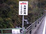 marugami_011.jpg